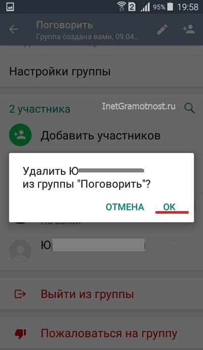 удаление участника группы в WhatsApp