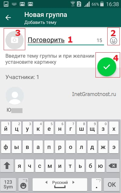 ввод названия для новой группы whatsapp
