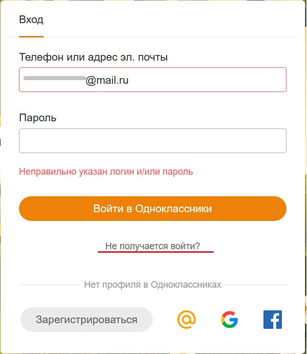 Ввод пароля в Одноклассниках