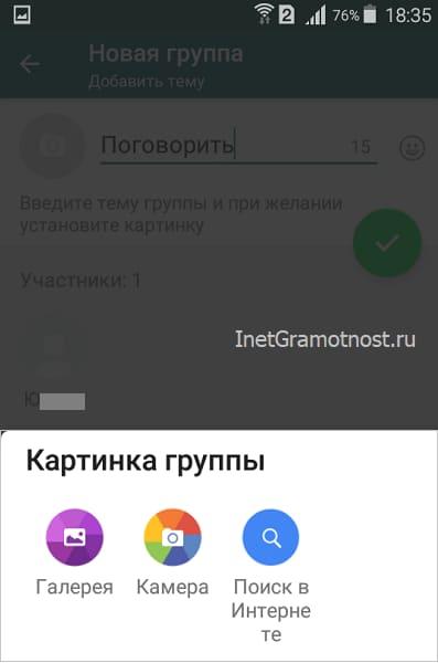 Выбор картинки для группы whatsapp
