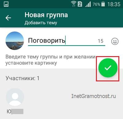 Завершаем создание новой группы WhatsApp