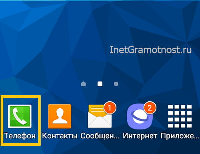 Значок Телефон в Андроиде