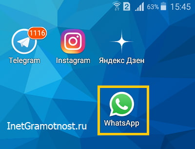 Значок WhatsApp на Андроиде