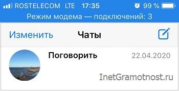 чат whatsapp выключить звук iphone