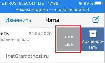 иконки для настройки чата whatsapp iphone