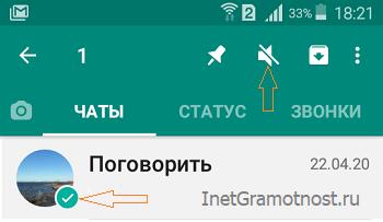 Как убрать звук в чате WhatsApp на Андроиде