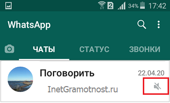Перечеркнутый динамик чат WhatsApp стал беззвучным Андроид