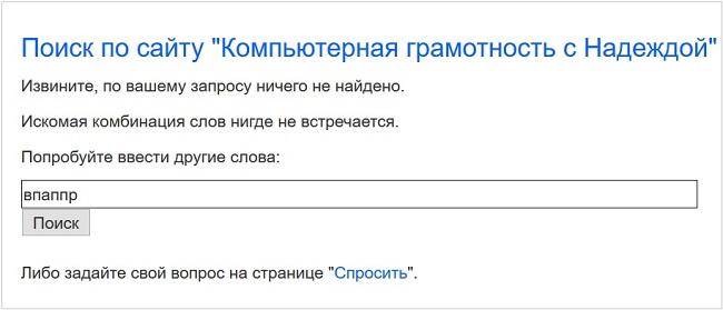 по вашему запросу ничего не найдено 404 ошибка