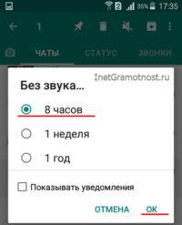 продолжительность отключения звука WhatsApp на Андроиде