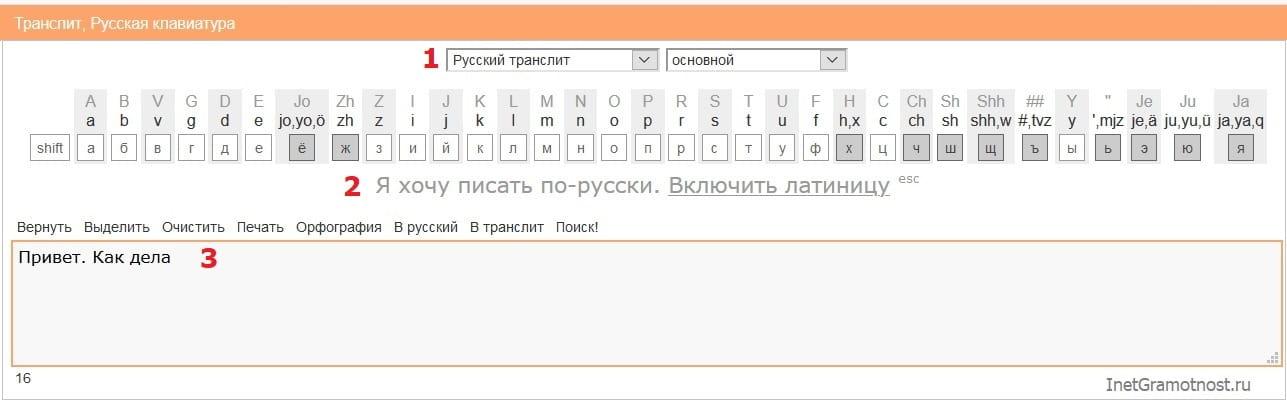 транслит перевод латиницы на русские буквы