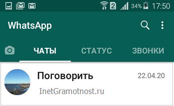 Звук в чате whatsapp включен андроид