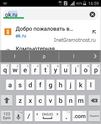 Как войти в Одноклассники через браузер на телефоне
