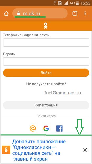 На смартфоне вошли через браузер в Одноклассники
