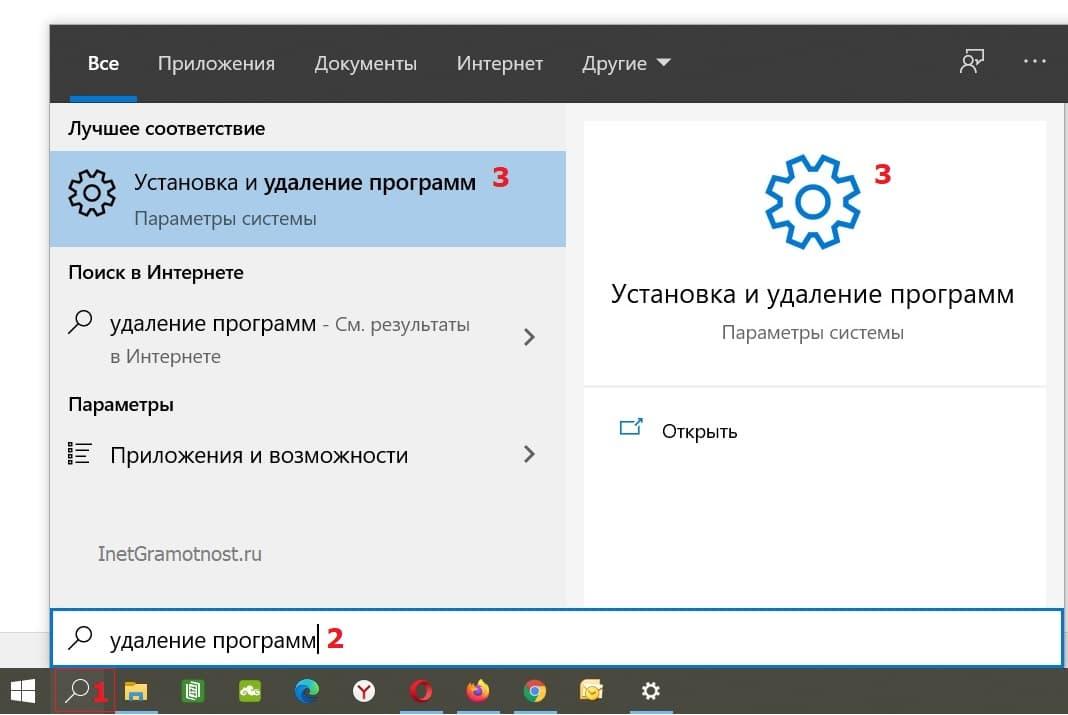 Поиск приложения для удаления кодеков в Windows 10
