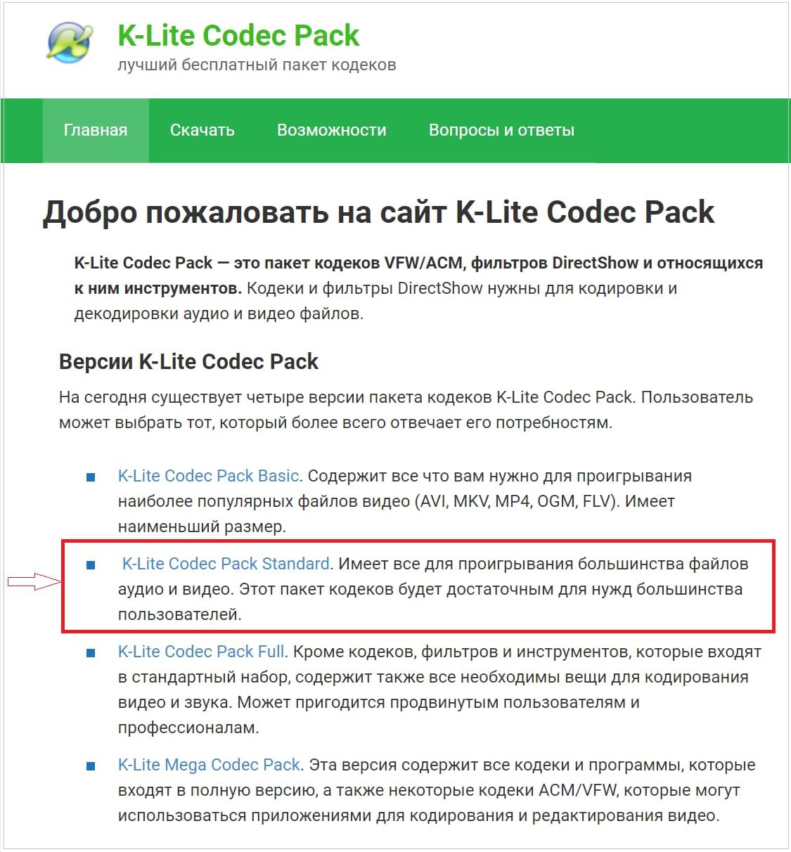 скачать кодеки K-Lite Codec Pack