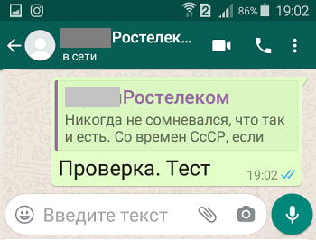цитата whatsapp