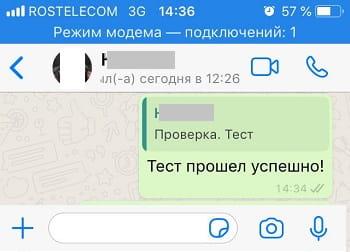 дан ответ на сообщение айфон