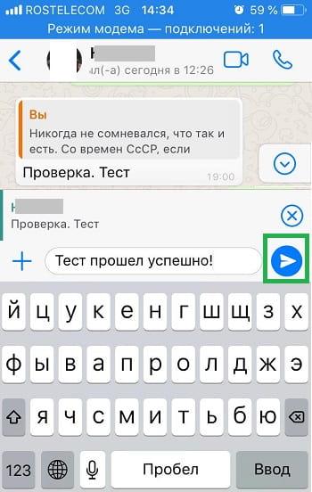 ответить на сообщение whatsapp айфон