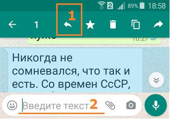 Ответить на сообщение Андроид