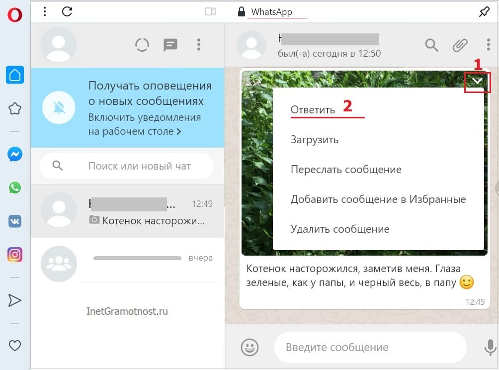 WhatsApp Web и WhatsApp для компьютера