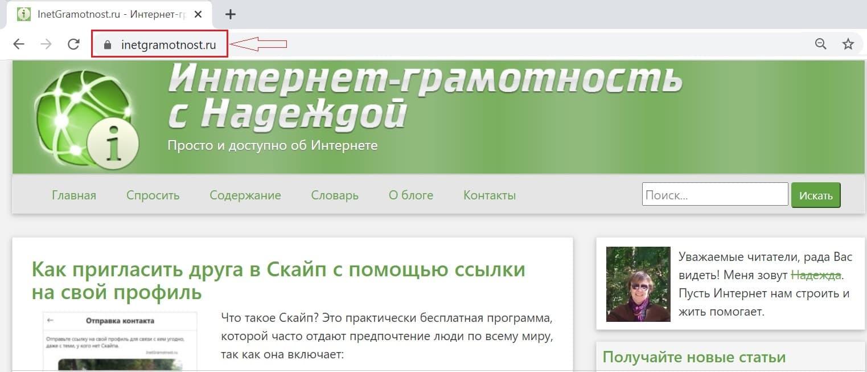 Домен сайта в строке браузера