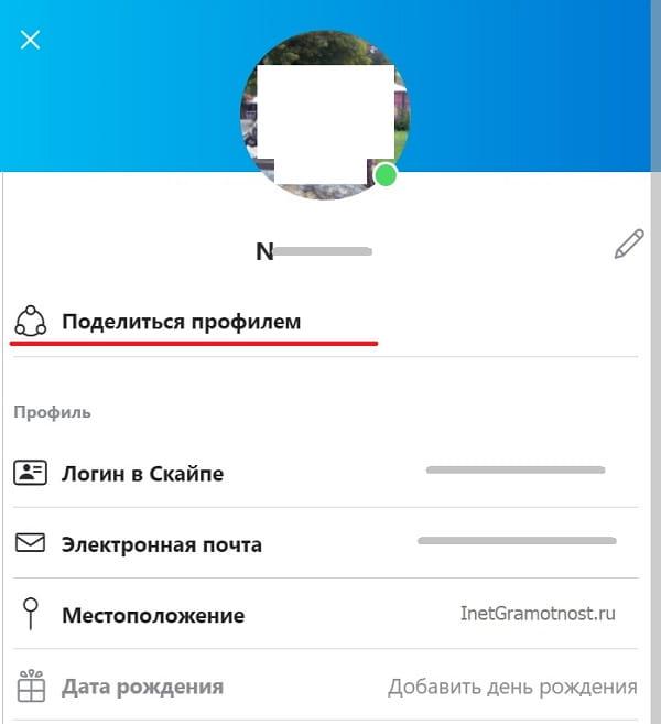 Поделиться профилем Скайпа