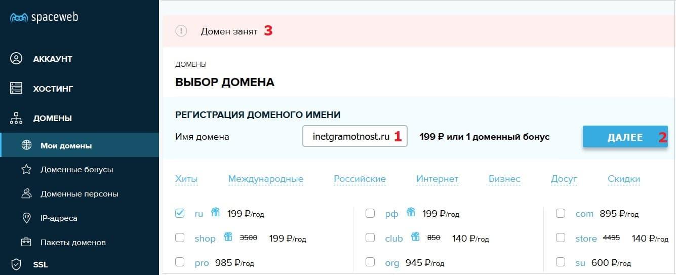 Выбор домена на хостинге sweb