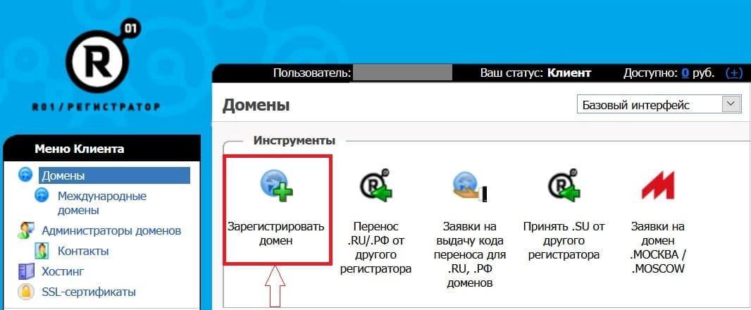 зарегистрировать домен у регистратора R01