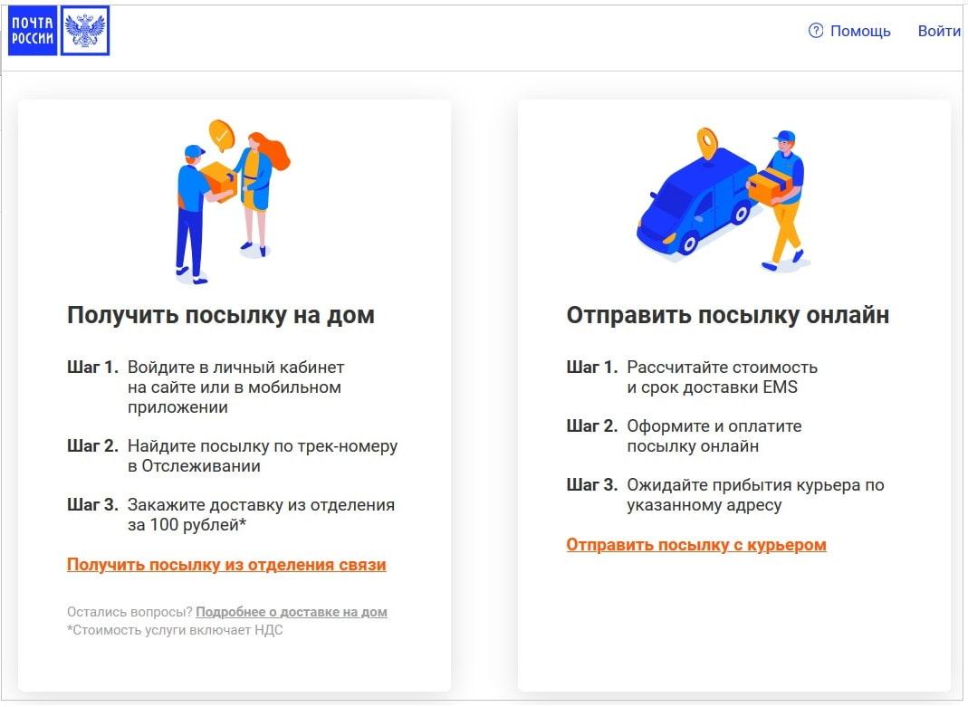 Почта России дистанционные сервисы