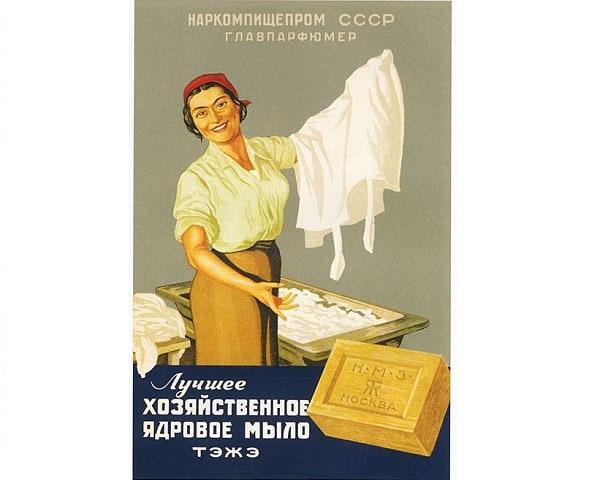 советская реклама мыла