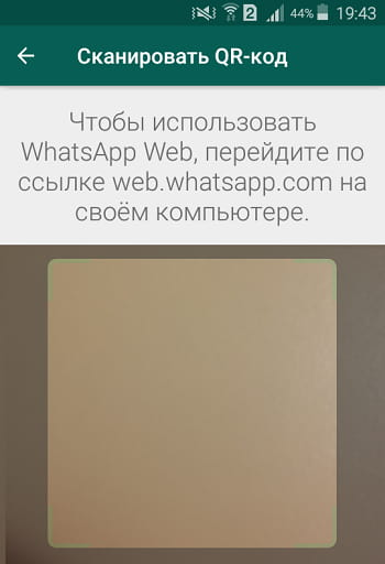 Окно на телефоне для сканирования QR-кода с компьютера