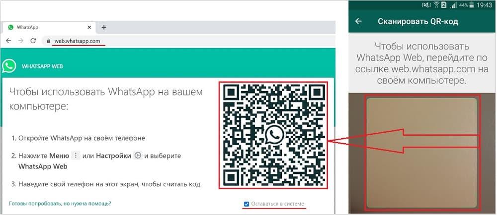 QR-код в веб версии Ватсапа читаем на телефоне