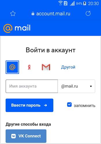 почта Майл ру войти через браузер
