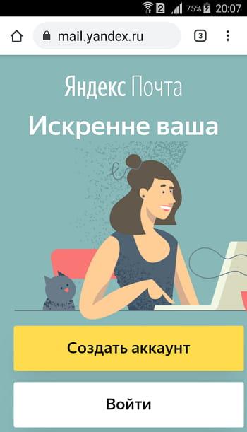 Яндекс Почта войти через браузер