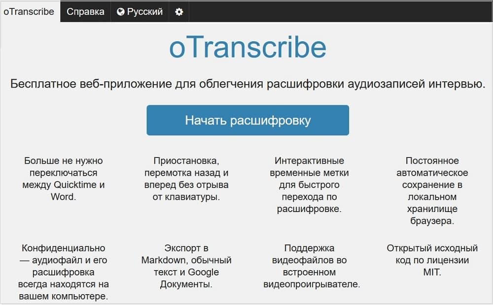 что такое транскрибация