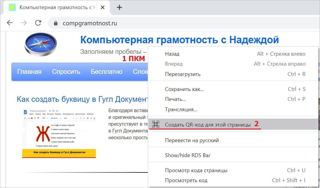 гугл хром создал qr код для сайта на компьютере