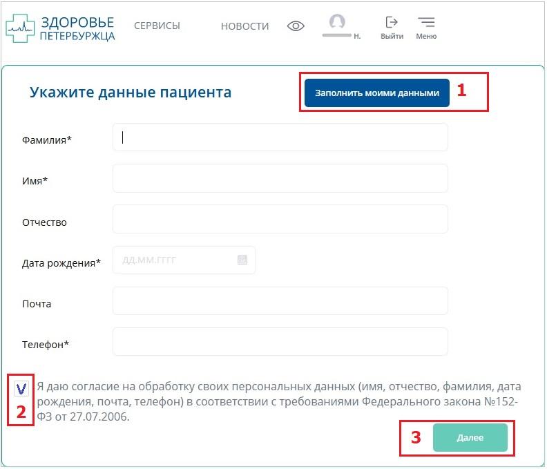 Личные данные на Здоровье петербуржца