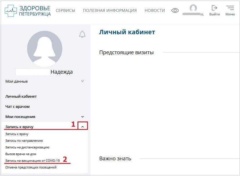 Личный кабинет на Здоровье петербуржца