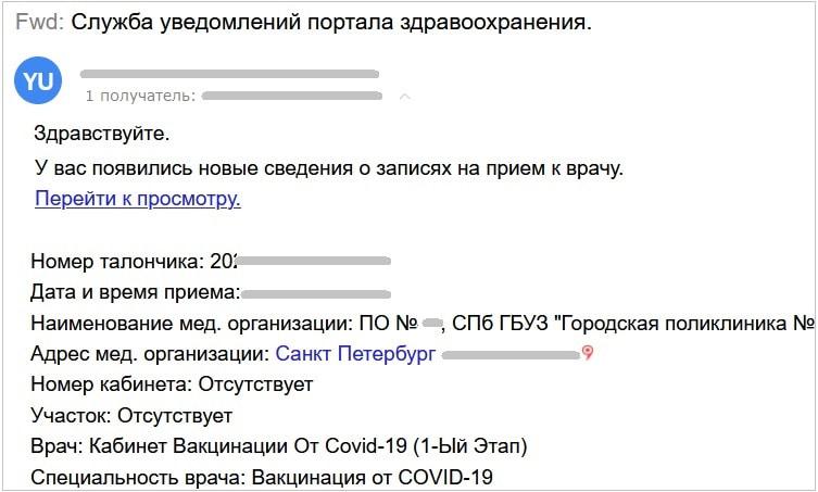 Письмо с сайта Здоровье петербуржца