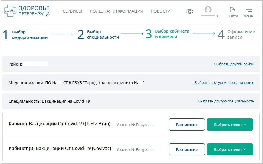 После выбора поликлиники сайт Здоровье петербуржца
