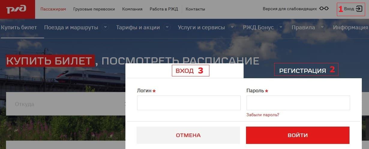 РЖД Регистрация и Вход