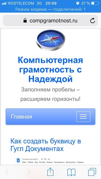 Сайт открыт на компьютере и на смартфоне