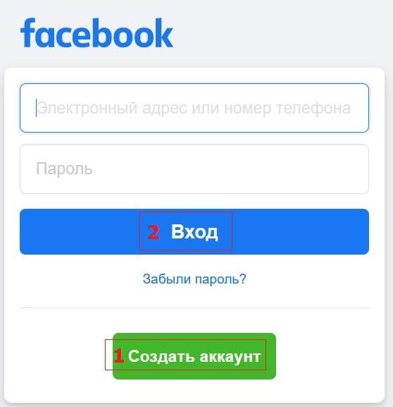 Создать аккаунт Фейсбук Вход