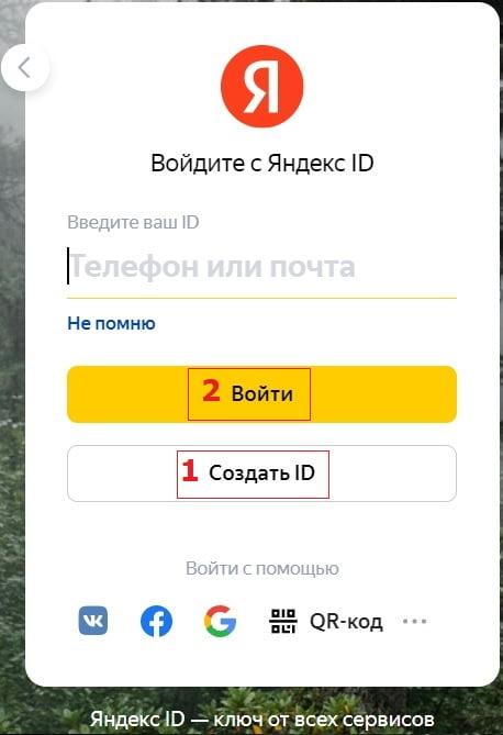 Создать ID в Яндекс Почте Войти