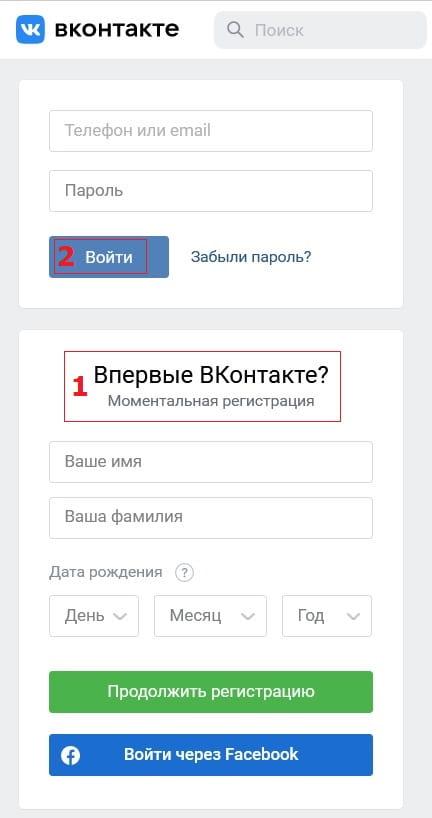 ВКонтакте Регистрация и Войти