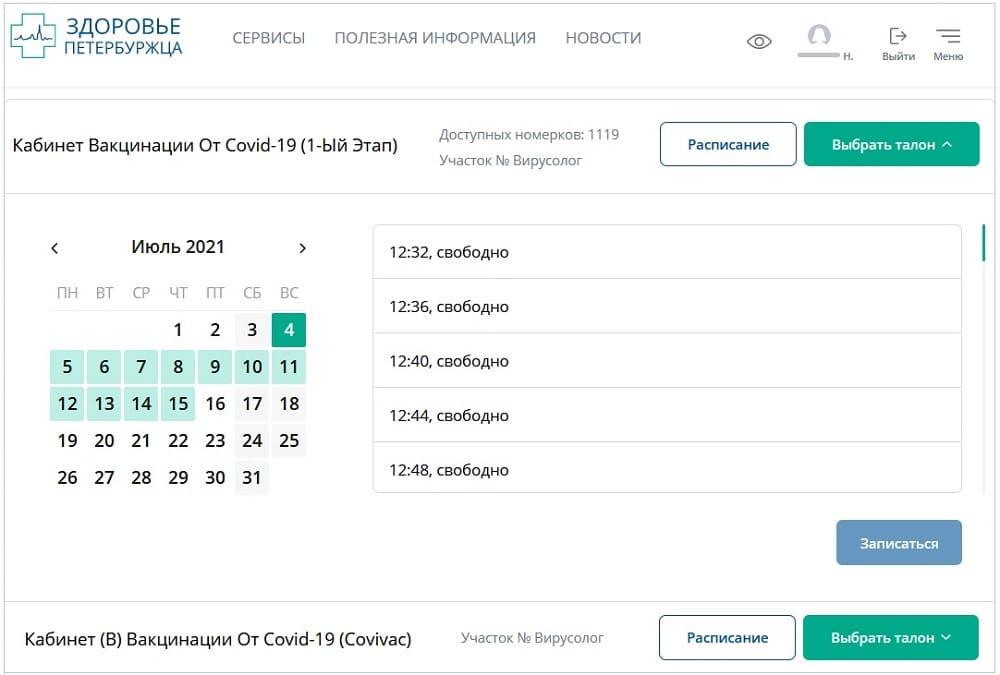 Выбор даты и времени в поликлинике Петербурга