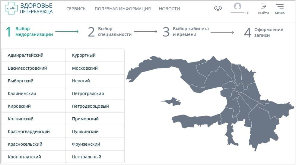 Выбор района на Здоровье петербуржца