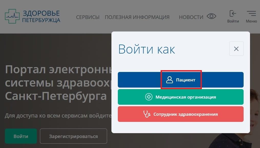 Запись на вакцинацию в Петербурге