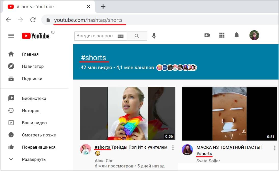 Youtube Shorts на компьютере