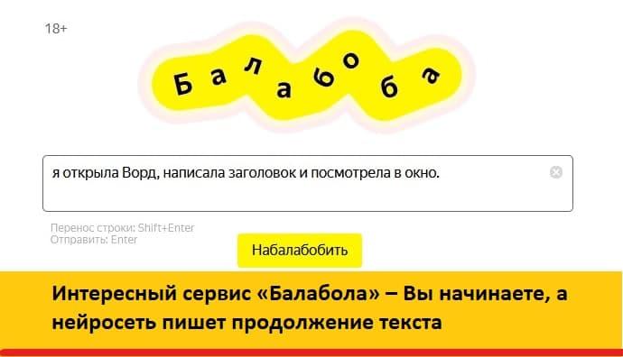 Балабола Яндекс